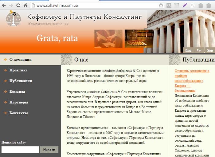 Сайт компании _Софоклеус и Партнеры Консалтинг_.png